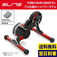 《即納》【あす楽】ELITE(エリート) TURBO MUIN SMART B+ (ターボムインスマートB+)【ANT+・Bluetooth対応】[トレーナー(ローラー台)][ダイレクトドライブ式][固定式ローラー台]