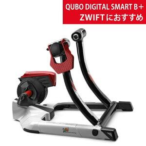 《即納》【土日祝もあす楽】【ZWIFTにベストなモデル】ELITE(エリート)QUBO DIGITAL SMART B+ (キューボデジタルスマートB+)ロードバイク 固定ローラー台 QUBO(キューボ) デジタルスマート B+