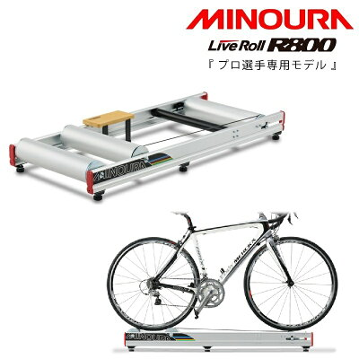 MINOURA(ミノウラ)R800LiveRollライブロール[トレーナー(ローラー台)][3本ローラー台]