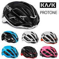 カスク PROTONE (プロトーネ)ロードバイク用ヘルメット KASK 土日祝も営業 一部あす楽 送料無料 ヘルメット ロードバイク MTB◆