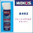 【GWも営業中】WAKO'S(ワコーズ) フォーミングマルチクリーナー A402[ディグリーザー・クリーナー][ケミカル(油脂類)][メンテナンス]