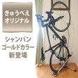 《即納》【GWもあす楽】MINOURA(ミノウラ) DS-800AKI 縦置き対応の省スペース自転車ラック 屋内保管スタンドに[ディスプレイスタンド][スタンド型]【高級感漂うシャンパンゴールドカラー】