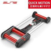 《即納》【あす楽】ELITE(エリート)【新型】【最新モデル】 QUICK MOTION(クイックモーション)3本ローラー[トレーナー]【イーモーションの後継新型】
