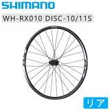 《即納》【あす楽】SHIMANO(シマノ) WH-RX010 ブラック リアのみ OLD:135mm 10/11スピード対応 センターロックディスク用 [ホイール] [ロードバイク] [ディスクブレーキ] [ディスクロード]