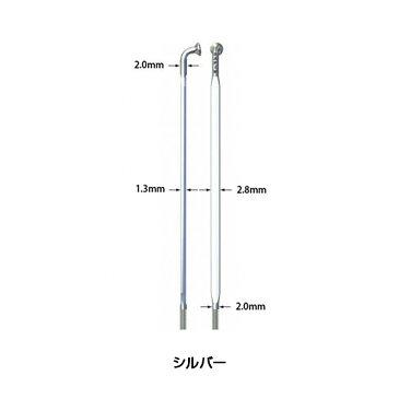 SAPIM(サピム) CX SILVER 220mm〜258mm (スリット穴用) [ホイール] [スポーク] [手組み] [ニップル]