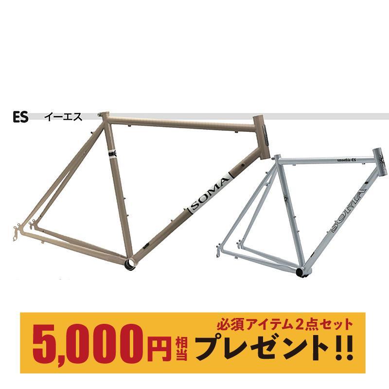 SOMA ES (イーエス) フレーム カプチーノ:自転車のQBEI 支店