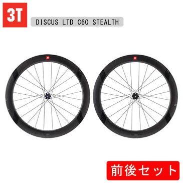 3T(スリーティー) DISCUS LTD C60 STEALTH (前後セット) [ホイール] [ロードバイク] [エアロ] [ディープリム]