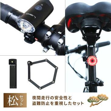 《即納》【あす楽】【QBEIオススメ】 スポーツバイク必須用品セット 松 自転車の盗難防止に【フロントライト リアライト 鍵】