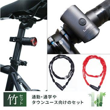 【QBEIオススメ】 スポーツバイク必須用品セット 竹 自転車の盗難防止に【フロントライト リアライト 鍵】