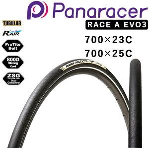 《即納》【あす楽】パナレーサー レースA エボ3 クリンチャー Panaracer RACE A EVO3 ハイグリップ・ロードバイクタイヤ 700C 23C 25C