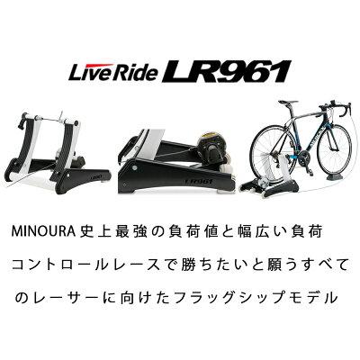 【土日祝も】【マグライザー付】MINOURA(ミノウラ)LR961LiveRideTwinmagTrainer(LR-961ライブライドツインマグトレーナー)[固定式ローラー台]
