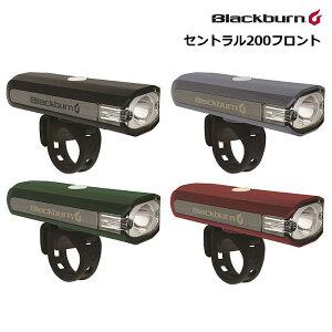 《即納》【あす楽】Blackburn(ブラックバーン) Central 200 Front (セントラル200) USB充電フロントライト [ヘッドライト] [ロードバイク] [クロスバイク]