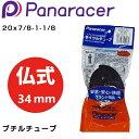 Panaracer(パナレーサー) ブチル 仏式34mm 2...
