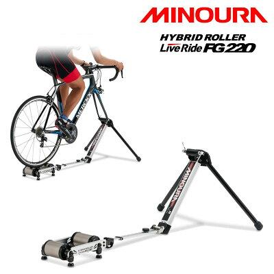 【土日祝も】MINOURA(ミノウラ)【新型】【最新モデル】LIVERIDEFG-220FG220専用バック付きハイブリットローラー台FG220