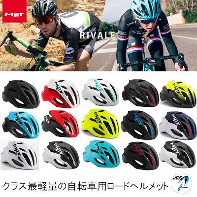 【土日祝もあす楽】MET(メット)2017年モデルRIVALE(リヴゼレ)ロードバイクサイクリングヘルメット超軽量