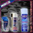 【お得なクリーニングセット】 WAKO'S(ワコーズ) フォーミングマルチクリーナー&チェーンクリーナー&チェーンルブ