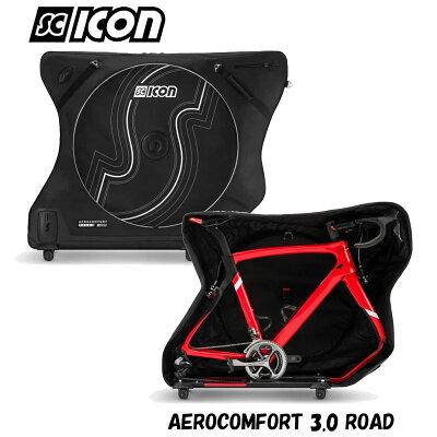【土日祝もあす楽】SCICON(シーコン)AEROCOMFORTPLUS(エアロコンフォートプラス3.0)ノーマル飛行機輪行に最適な輪行バッグ