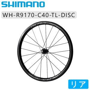 【先行予約受付中】SHIMANO DURA-ACE(シマノ デュラエース) WH-R9170-C40-TL R12 リア12mm Eスルーバッグ付[後][チューブレス非対応]