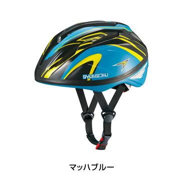 OGK Kabuto(オージーケーカブト) スターリー (STARRY)瞬足[キッズ・ジュニア用][ヘルメット]