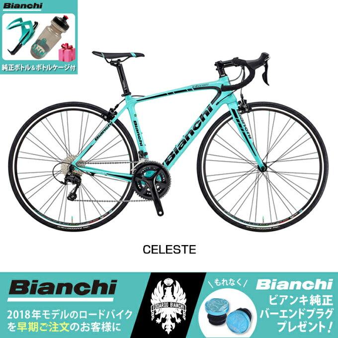 【今だけ!特典付き&送料無料!!】Bianchi(ビアンキ) 2018年モデル IN...