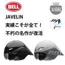 BELL(ベル) 2019年モデル JAVELIN (ジャベ...