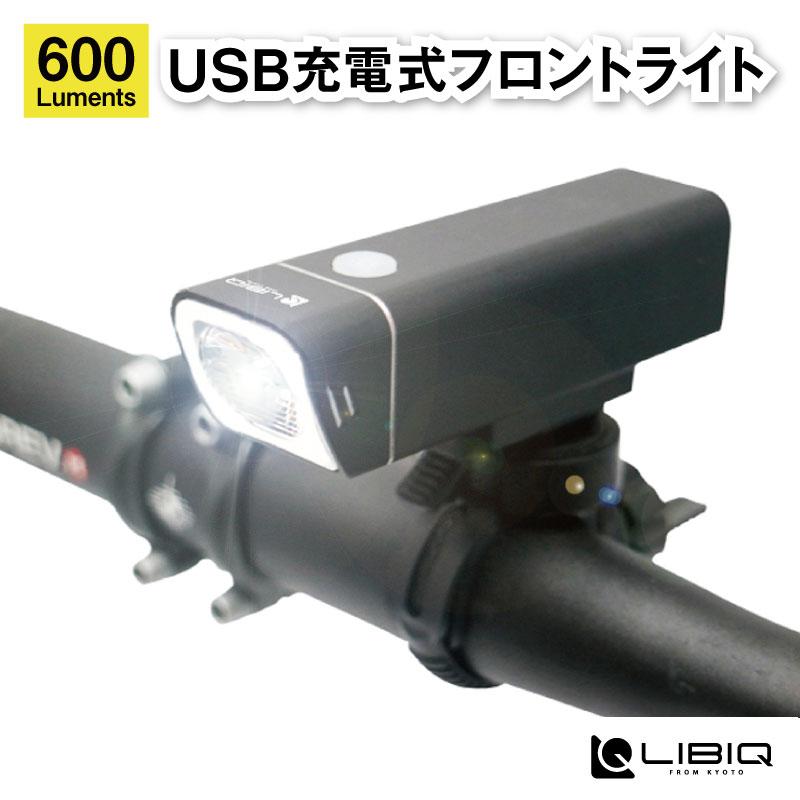 LIBIQ(リビック)『USB充電式フロントライト 600ルーメン LQ001』