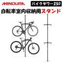 MINOURA(ミノウラ)BIKE TOWER25D (バイクタワー25D)自転車室内収納用スタンド