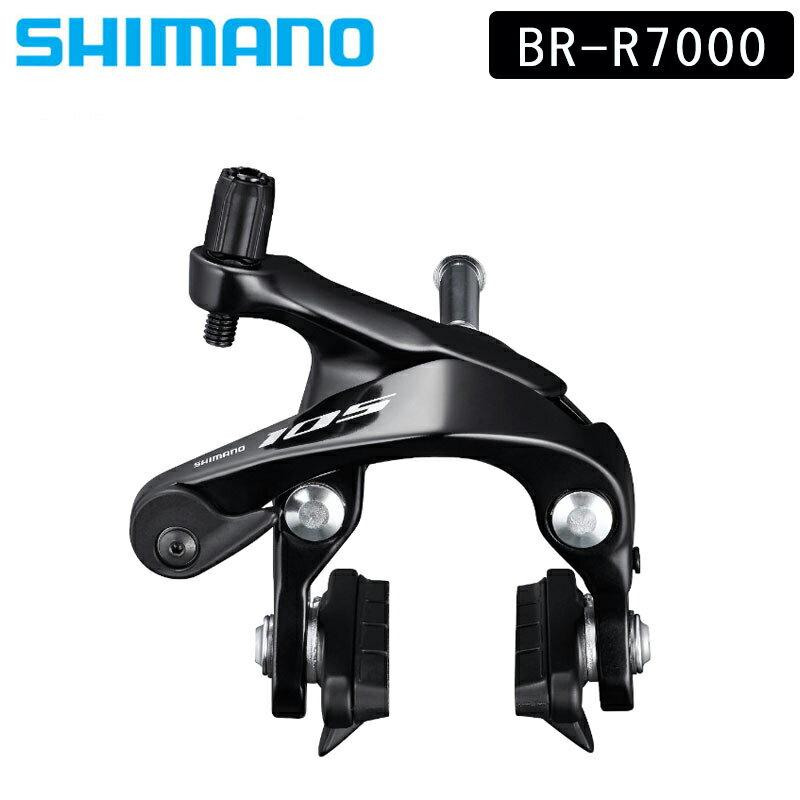 自転車用パーツ, ブレーキ SHIMANO 105105 BR-R7000