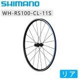 《即納》【タイムマシーンセール リターンズ!】SHIMANO(シマノ) WH-RS100 リアホイール クリンチャー 11速用 [ホイール] [ロードバイク] [アルミ]