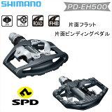 SHIMANO(シマノ) シマノ純正ペダル SPDペダル PD-EH500 [ペダル] [SPDペダル] [クロスバイク] [MTB]