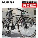 MASI(マジー/マジィ) 2020年モデル CAFFE RACER PRIMA (カフェレーサープリマ)[フラットバーロード][ロードバイク・ロードレーサー]