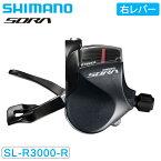 SHIMANO SORA(シマノ ソラ) SL-R3000 右レバーのみ 9S フラットバー [パーツ] [ロードバイク] [シフトレバー] [機械式]
