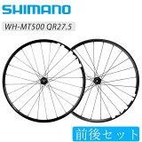 SHIMANO(シマノ) WH-MT500 前後セットホイール QR27.5インチ ディスクブレーキ センターロック [ホイール] [MTB] [27.5] [クロスカントリー]