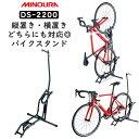 ミノウラ DS2200 MINOURA(ミノウラ、箕浦) DS-2200 ロードバイク 室内 保管
