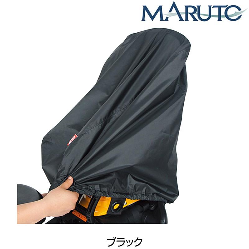 MARUTO(大久保製作所) D-5RB リアチャイルドシートカバー [アクセサリ] [アウトドア] [ロードバイク]