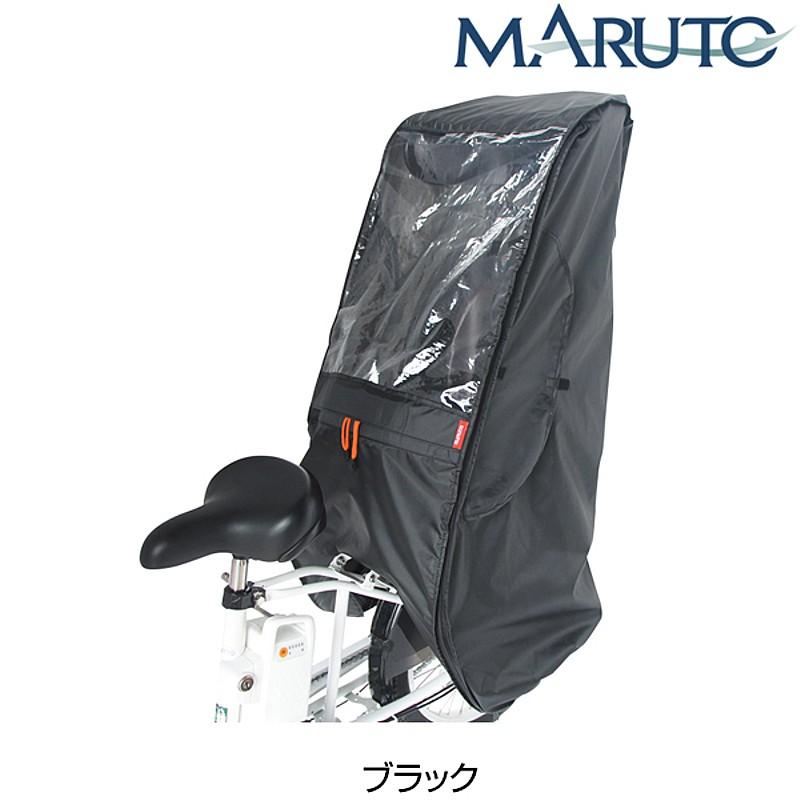 MARUTO(大久保製作所) D-5RBBDX リアチャイルドシートハイバック レインカバー [アクセサリ] [アウトドア] [ロードバイク]