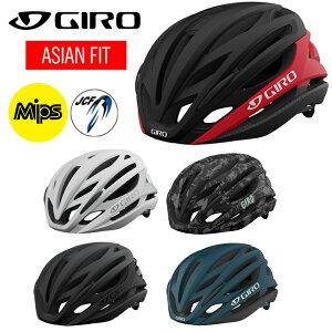 《即納》GIRO(ジロ) SYNTAX MIPS ASIAN FIT (シンタックスミップスアジアンフィット)自転車 ロードバイク用ヘルメット [ヘルメット] [ロードバイク] [MTB] [クロスバイク]