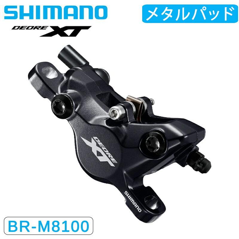 自転車用パーツ, ブレーキ  BR-M8100 2 DEORE XT SHIMANO