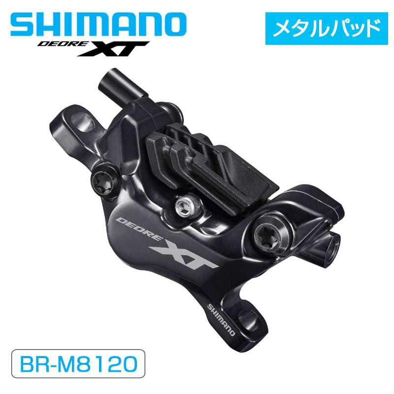 自転車用パーツ, ブレーキ  BR-M8120 4 DEORE XT SHIMANO