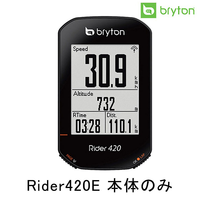 《即納》【あす楽】bryton(ブライトン) Rider420E 本体のみ [サイクルコンピューター] [サイコン] [サイクルメーター] [GPS]