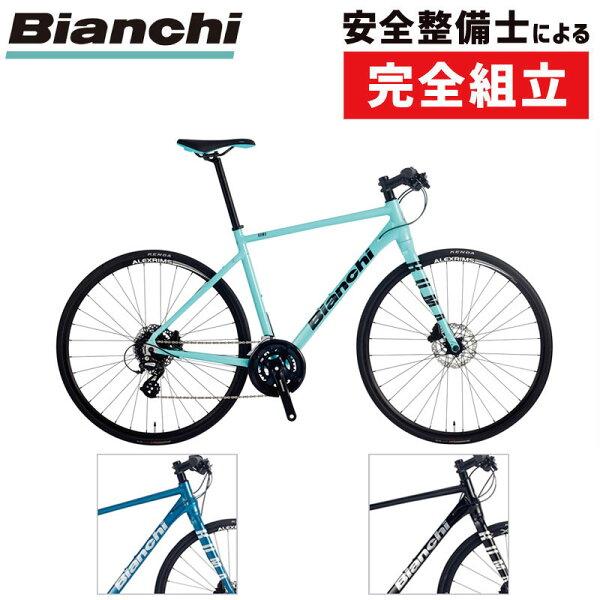 ビアンキ2021年モデルROMA3(ローマ3)Bianchi土日祝も営業クロスバイク初心者におすすめ 通勤通学