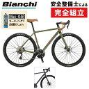 【自転車通勤・通学におすすめ!】Bianchi(ビアンキ) 2021年モデル ORSO(オルソ)[ロードバイク][グラベルロード][通勤通学]