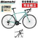 ビアンキ 2022年モデル VIA NIRONE7(ヴィアニローネ7)105 Bianchi
