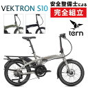 ターン 2022年モデル VEKTRON S10(ヴェクトロンS10)e-Bike TERN