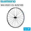 《即納》【あす楽】SHIMANO WH-R501 リアホイール クリンチャー 8/9/10速用 WHR501