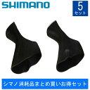 SHIMANO (シマノ)ブラケットカバー ST-6800/...