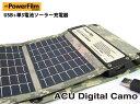 PowerFilmパワーフィルムUSB+AA SOLAR Charger ソーラー・チャージャー DigitalCamo 太陽光発電 充電〈送料無料〉〈あす楽対応〉