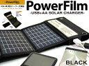 PowerFilmパワーフィルムUSB+AA SOLAR Charger ソーラー・チャージャー BLACK 太陽光発電 充電〈送料無料〉〈あす楽対応〉