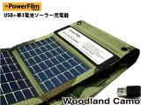 【期間限定Sale】PowerFilmパワーフィルムUSB+AA SOLAR Charger ソーラー・チャージャー WoodlandCamo 太陽光発電 充電〈あす楽対応〉