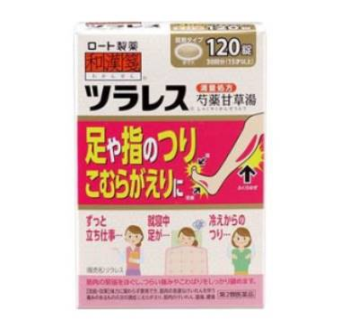 漢方, 第二類医薬品 2 ()(120)